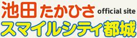 池田たかひさ official site スマイルシティ都城